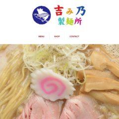 yoshimino ホームページ