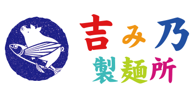 吉み乃製麺所 公式