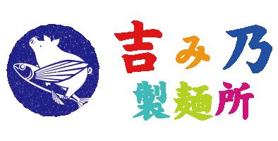 吉み乃製麺所|公式
